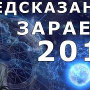 Предсказания Александра Зараева на 2018 год