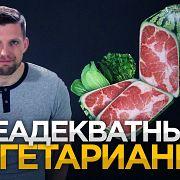Неадекватные вегетарианцы. Павел Багрянцев