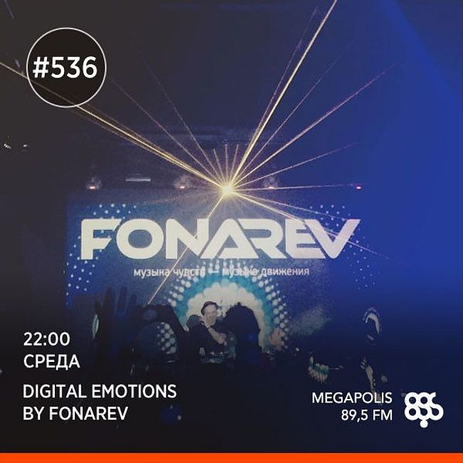 Fonarev - Digital Emotions # 536