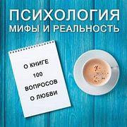 """О книге """"100 вопросов о любви""""."""