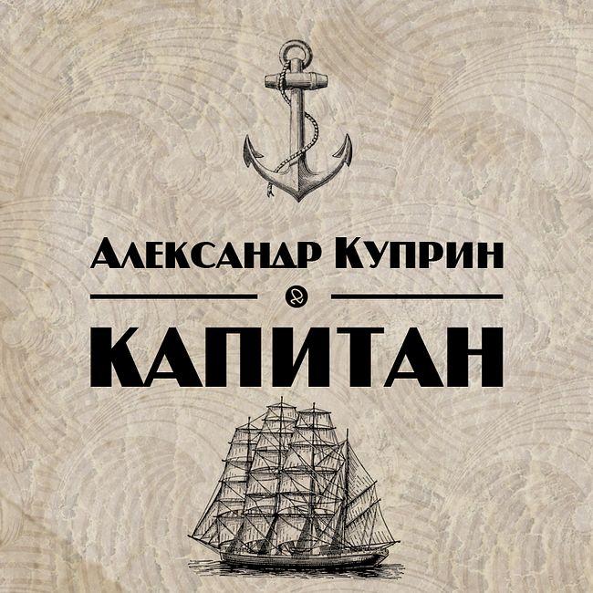 Капитан (Александр Куприн)