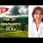 Рак от орального SEXa