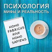 Homo fabricus или homo sapiens?