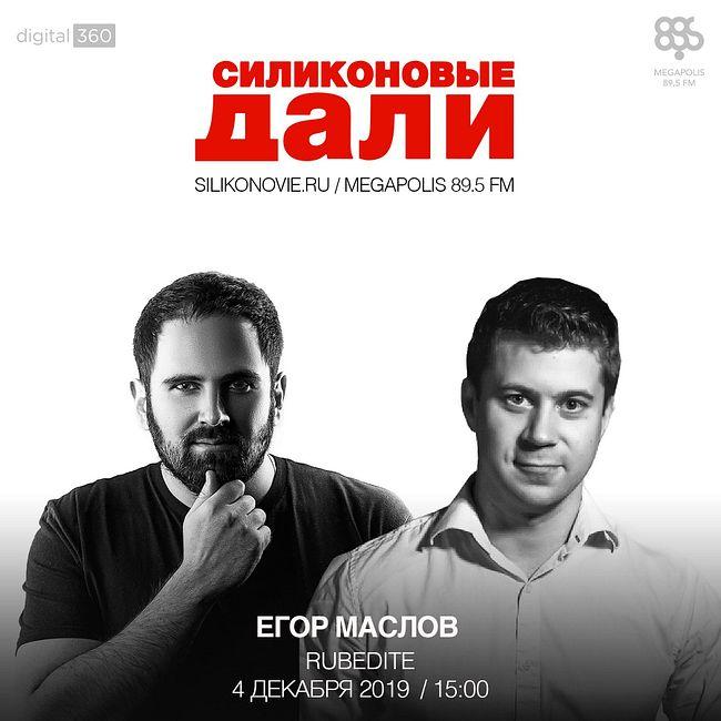 #187. Маслов Егор (Rubedite)