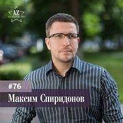 #76 Максим Спиридонов. «Нетология-групп»: от большой идеи до топ-20 самых дорогих компаний в Рунете.