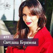 #77 Светлана Керимова. Секреты продвижения личного бренда: от франчайзи до международной империи имени себя.