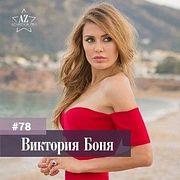 #78 Виктория Боня. Женщина на миллион и дело не в деньгах!