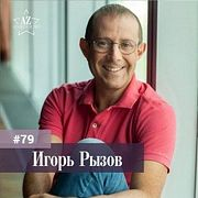 #79 Игорь Рызов. Успех не только в переговорах. Бизнес-тренер о личном бренде и мастерстве.