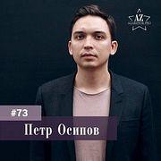 #73 Петр Осипов. Бизнес, как способ самопознания и реализации себя.
