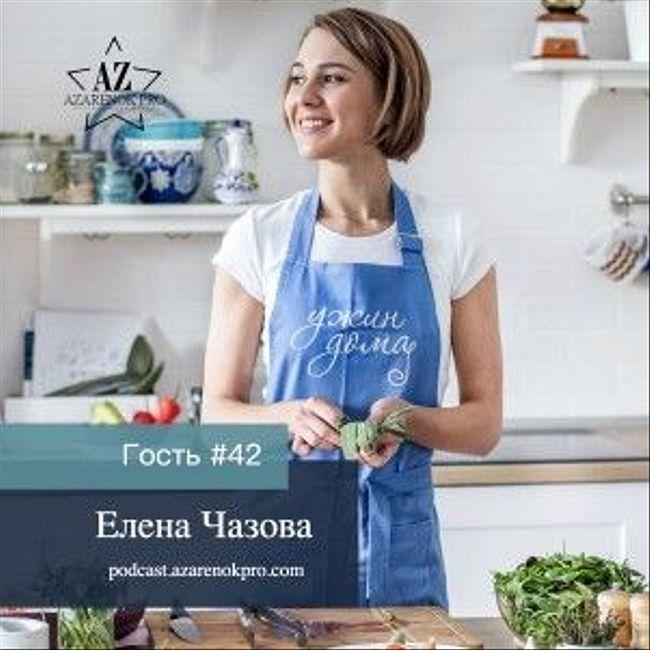Выпуск #42 Елена Чазова