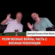 Клим Жуков - религиозные войны, часть 2: военная революция