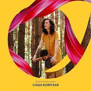 S1E10: Саша Боярская об осознанном взрослении, светлом озере любви и саморефлексии