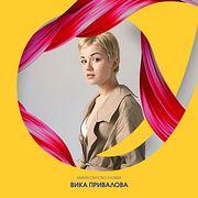 S1E6: Вика Привалова о любви как действии, свободе, феминизме и своих спектаклях с особенной задачей