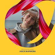 S1E4: Люся Жарикова о своей суперсиле окутывать любовью, жизненных ценностях и умении видеть красоту