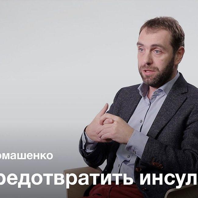 Профилактика инсульта — Максим Домашенко