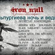 Железная Стена. Выпуск 24— Вальпургиева ночь. (24)