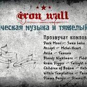 Железная Стена— Выпуск 27— Классическая музыка. (26)