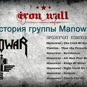 Железная Стена. Выпуск 26— История группы Manowar. (26)