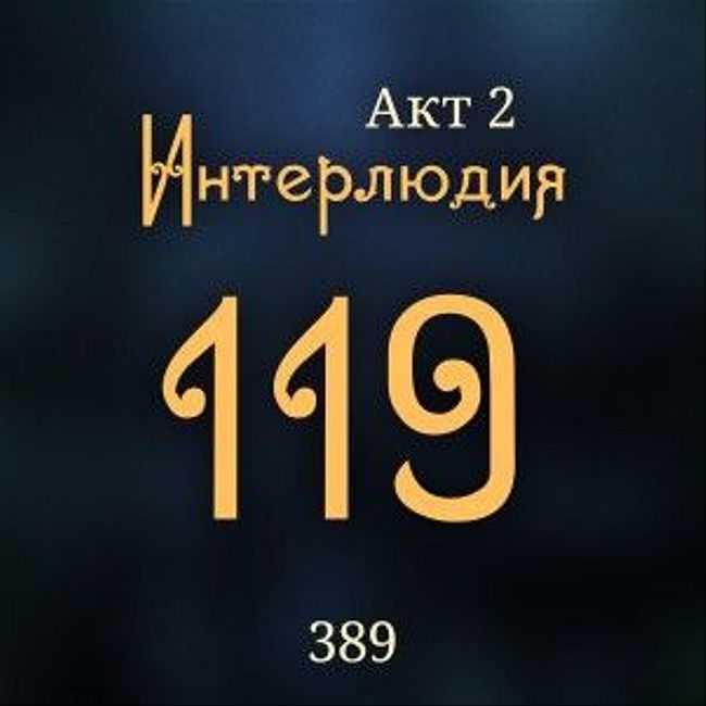Внутренние Тени 3869. Акт 2. Интерлюдия 119