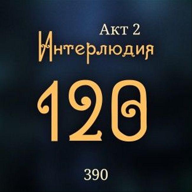 Внутренние Тени 390. Акт 2. Интерлюдия 120