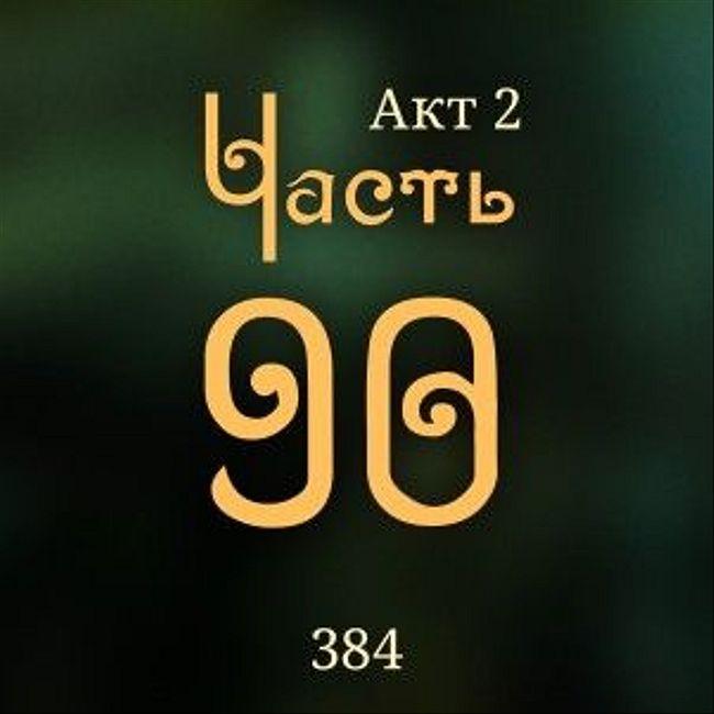 Внутренние Тени 384. Акт 2. Часть 90