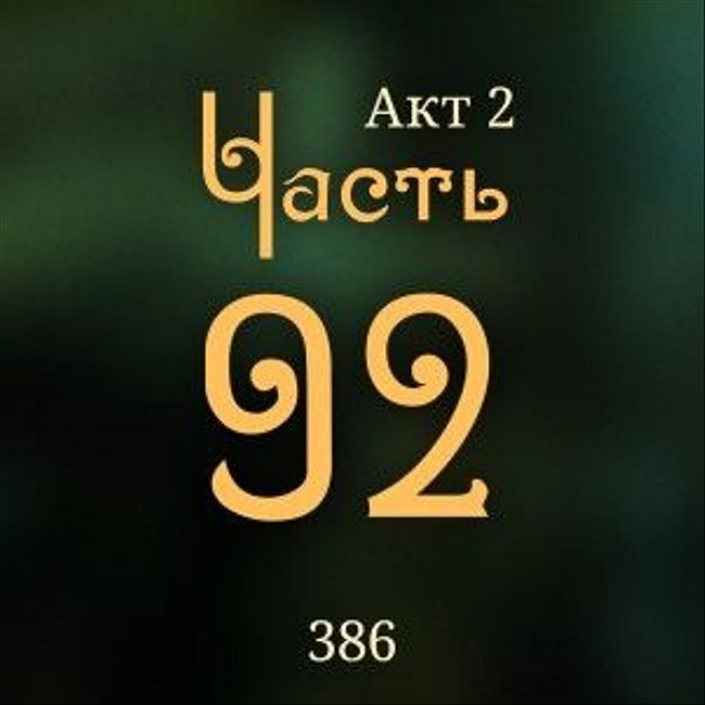 Внутренние Тени 3862. Акт 2. Часть 92