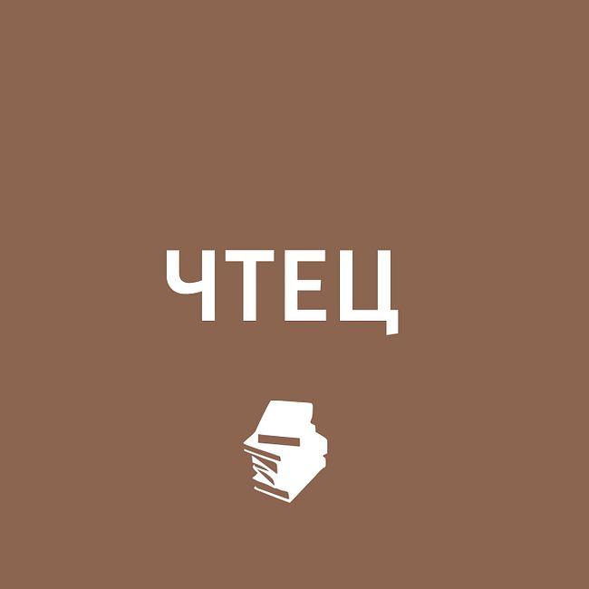 Василий Шукшин рассказ «Миль пардон, мадам»