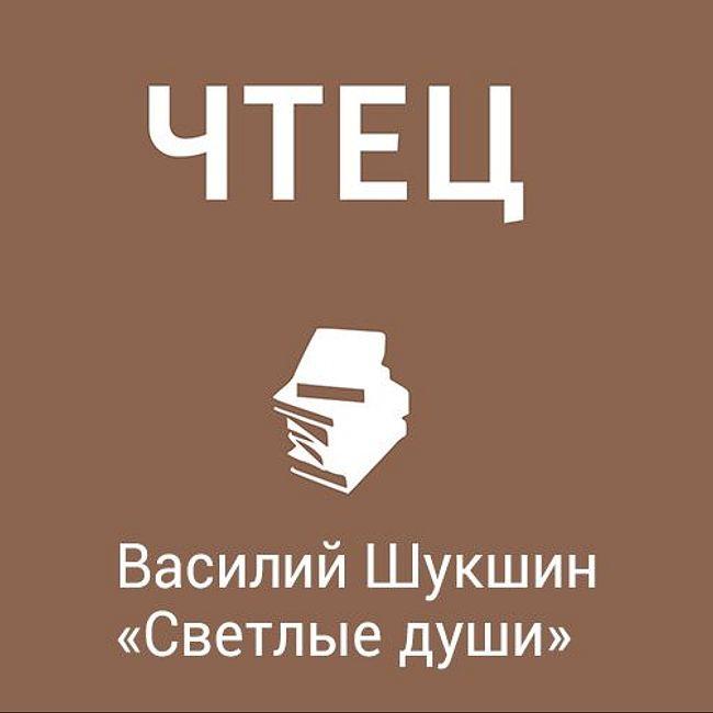 Василий Шукшин рассказ «Светлые души»