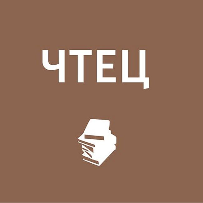 Василий Шукшин рассказ «Забуксовал»