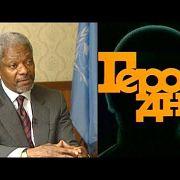 «Герой дня»: Кофи Аннан