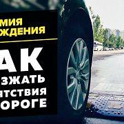 Академия вождения: как проезжать препятствия на дороге