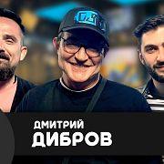 Дмитрий Дибров - страшная черта Андрея Малахова, скандал с Друзем, тренды и будущее телевидения