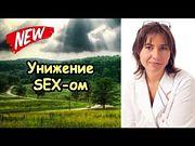 Унижение сексом