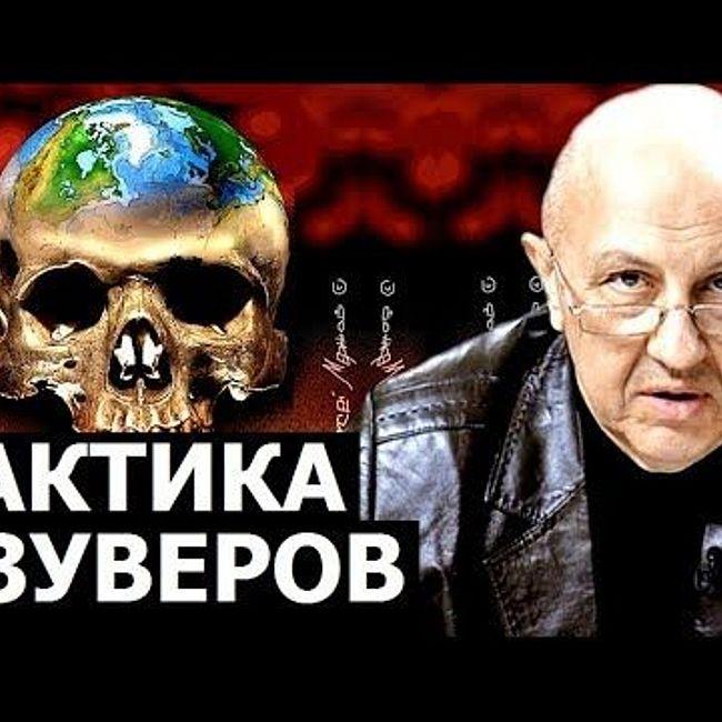 Тактика психоисторической войны. Андрей Ильич Фурсов.