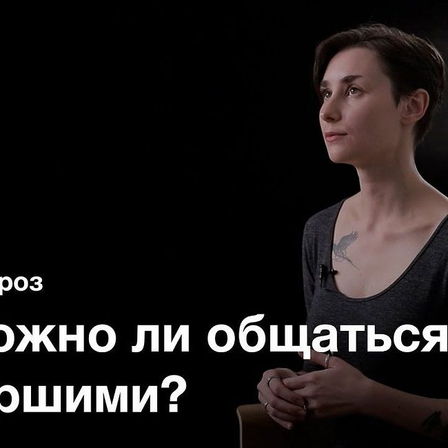Феномен танатосенситивности цифровой среды — Оксана Мороз