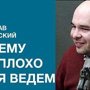 Борислав Козловский о девиантном поведении