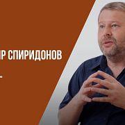 Психолог Владимир Спиридонов в Рубке ПостНауки