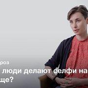 Феномен цифровой смерти — Оксана Мороз