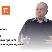 Продуктивное мышление — Сергей Яголковский