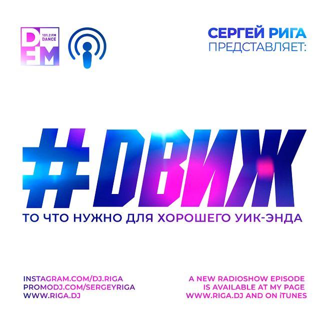 DFM DJ RIGA #DВИЖЕНИЕ - 03.08.2018 SERGEY RIGA