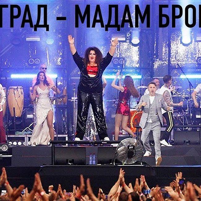 Ленинград - Мадам Брошкина / LIVE!