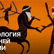 Мифология Древней Греции
