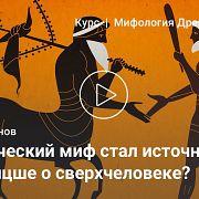 Аполлон и Дионис в культуре XX века