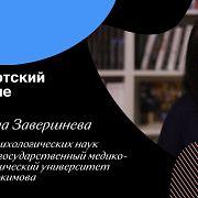 Лев Выготский в Лондоне — Екатерина Завершнева