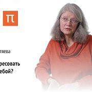 Мотивация ученика — Екатерина Патяева