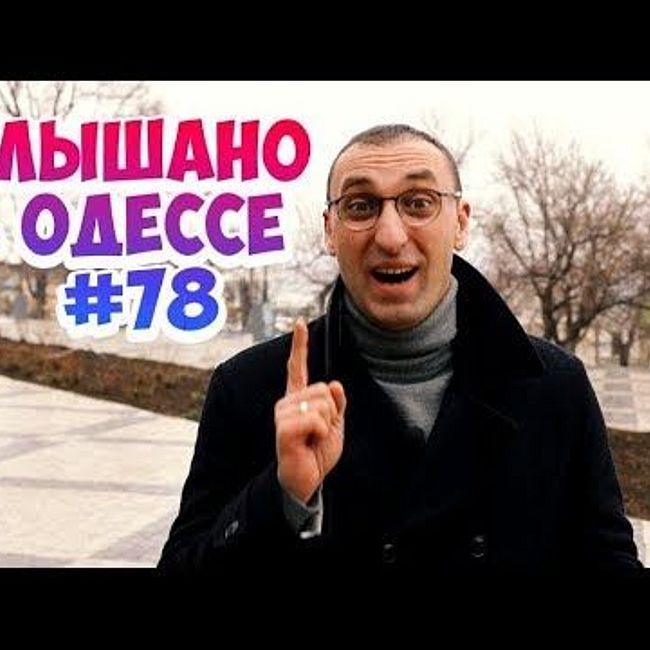 Лучшие одесские шутки, фразы и выражения! Услышано в Одессе! #78