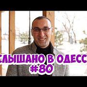 Самые смешные одесские фразы и выражения! Услышано в Одессе! #80