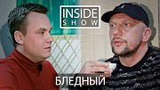 INSIDE SHOW - БЛЕДНЫЙ (25:17) - О новой школе, Лёд-9 и Многоточии