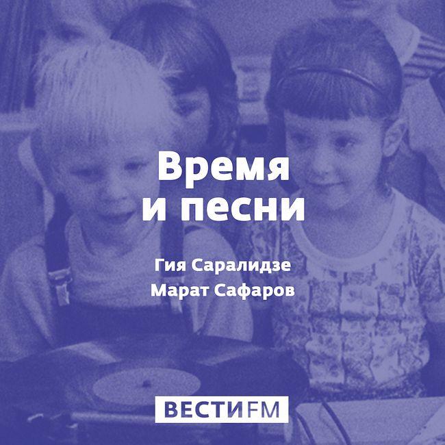 """1972-й: """"Стою на полустаночке"""" не спутать ни с чем"""