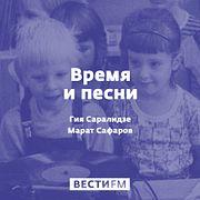 Эти слова о тебе... Песни о Москве-2